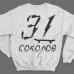 Именной свитшот с бунтарским шрифтом и скейтбордом #62