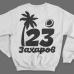 Именной свитшот с тропическим шрифтом, пальмой и кокосом #60