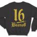Именной свитшот со средневековым шрифтом и кинжалом #51