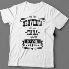 """Крутая футболка с надписью """"Дедушка это как папа, только круче"""""""