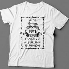 """Крутая футболка с надписью """"Юра мужик №1 самый лучший в мире"""""""