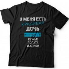 """Крутая футболка с надписью """"У меня есть красивая дочь, а также Ружье, Лопата и Алиби"""""""