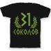 Именная футболка с греческим шрифтом и оливковой ветвью #64