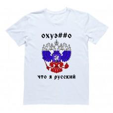"""Футболка с принтом """"Охуе##о что я русский"""""""